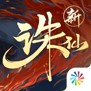 新诛仙手游苹果版v2.83.1 官方版