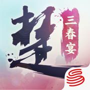 一梦江湖我见君来资料片v1.1.21 苹果版