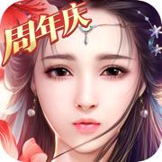 御剑情缘苹果版v1.19.14 最新版