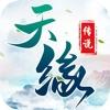 天缘传说手机ios下载v1.3 最新版