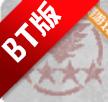 第六�b甲部�中文版�戎眯薷钠�1.1.8 安卓�h化版