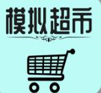 模拟超市挂机文字游戏0.6 测试版