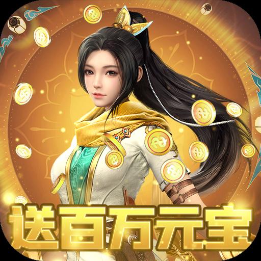 一剑飞仙送百万元宝bt版1.0.0 放置版