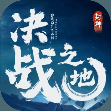 决战之地文字手游最新版1.0 手机版