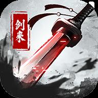 剑来最新国韵手游2.1.1 安卓正式版