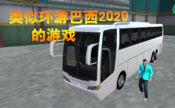 类似环游巴西2020的游戏