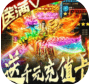 龙之霸业送千元真充版1.0.0 变态版