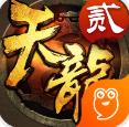天龙3d手游最新资料片珍珑对弈版1.676.0.0 安卓免费版