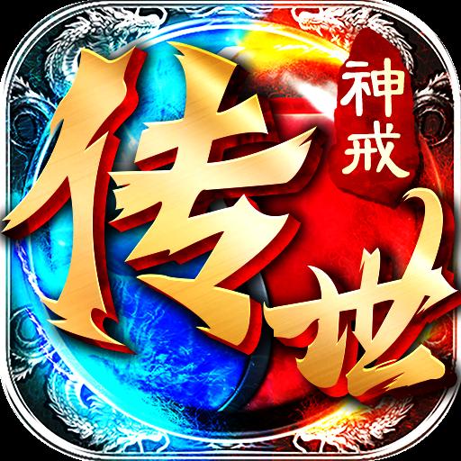 神戒传世超变版1.0.7 高爆版