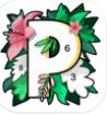数字填色Paintly苹果版软件2.4.5 最新版