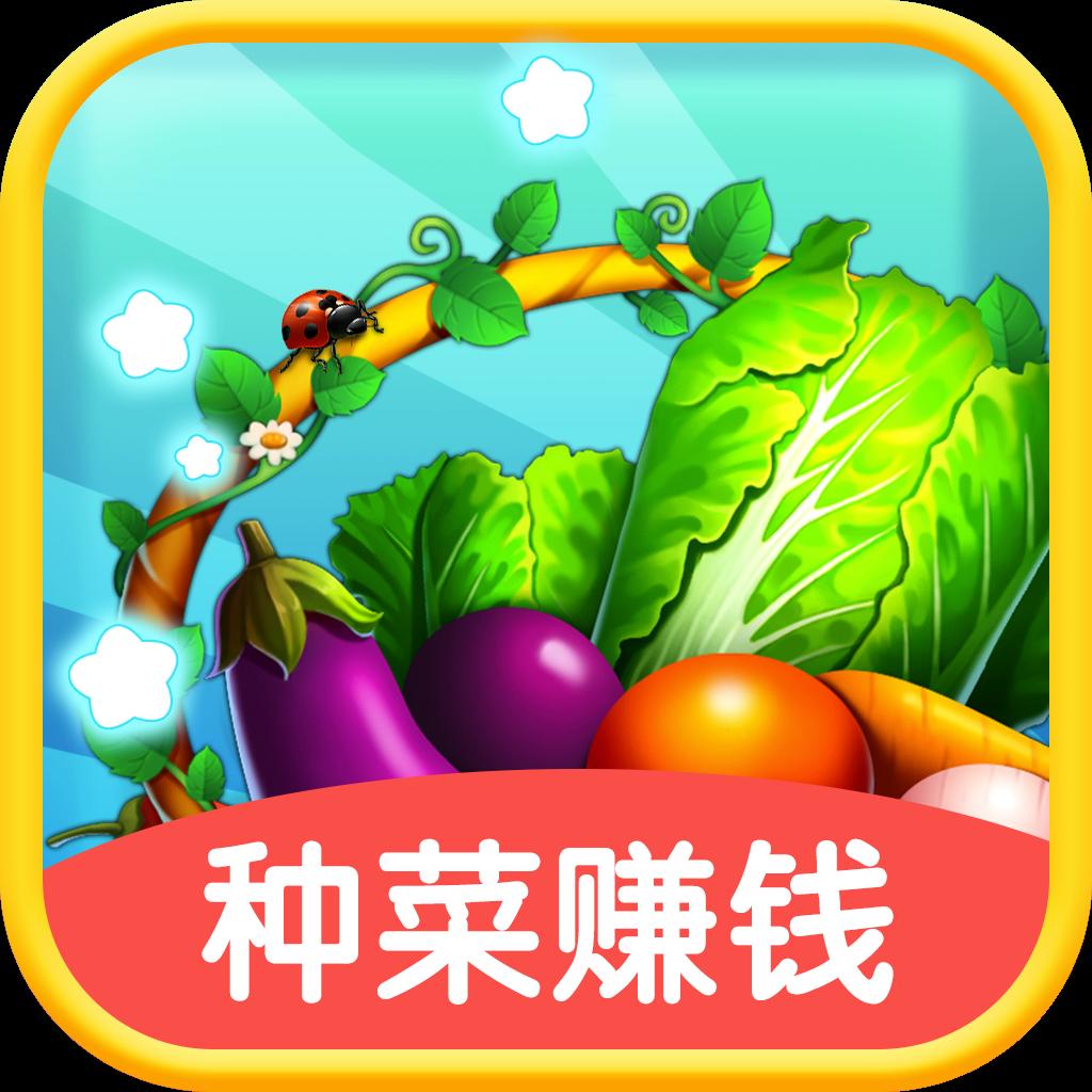 菜市场模拟器种菜赚钱1.0.2 安卓版
