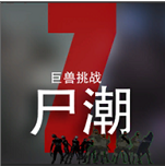 尸潮巨�F挑�鹬形陌媸�C版3.3 中文免�M版