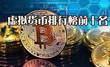 虚拟货币交易平台前十名