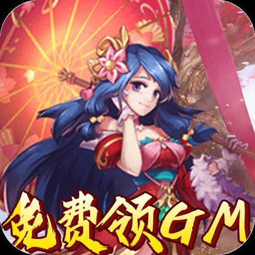 萌蛇联盟手游免费领GM1.0 福利版