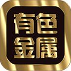 长江有色金属网下载app1.0.3 最新版