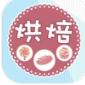 烘焙大全�O果版�件6.4.0 最新版