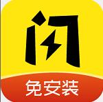 闪玩游戏盒免安装版1.0.1 最新免费版