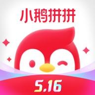 小鹅拼拼用户版1.0.8.1024 最新版