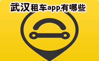 武汉租车app有哪些