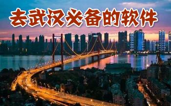 去武汉必备的软件