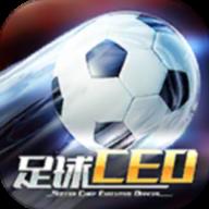 足球CEO手游1.0.6 最新版
