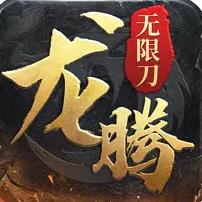 龙腾无限刀传奇1.0.1 单职业版