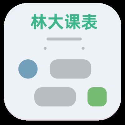 林大课表最新版4.1.6 安卓版