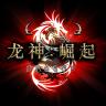 龙神崛起最新版1.0.41 高爆版