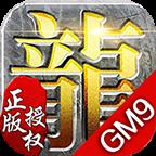 GM9单职业传奇1.0.0 最新安卓版
