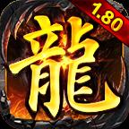 1.80怀恋传奇火龙1.0.0 最新版