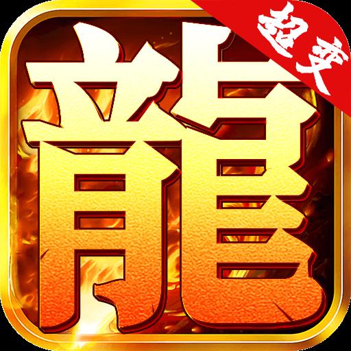 超变打金传奇手游版2.0.0 安卓版