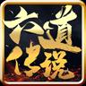 六道传说神途单职业版4.20210413 复古版