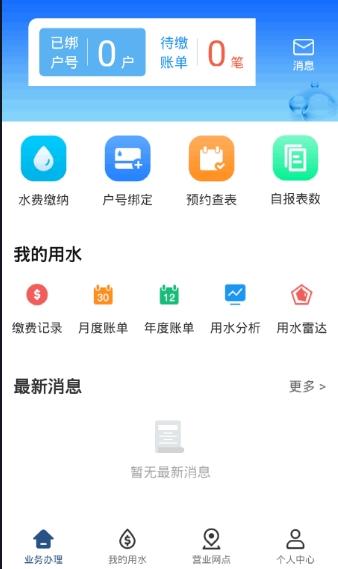 北京自来水App怎么缴费 北京自来水App怎么用
