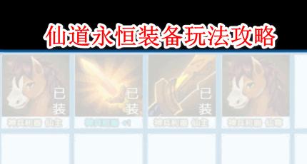 仙道永恒新手攻略之装备篇 仙道永恒装备玩法攻略