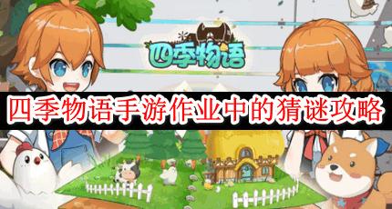 四季物语手游作业中的猜谜怎么玩 四季物语手游作业中的猜谜攻略