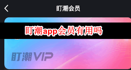 盯潮app会员有用吗 盯潮会员有啥用