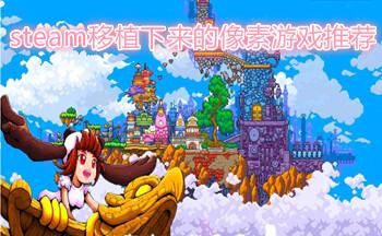 steam移植下来的像素游戏推荐