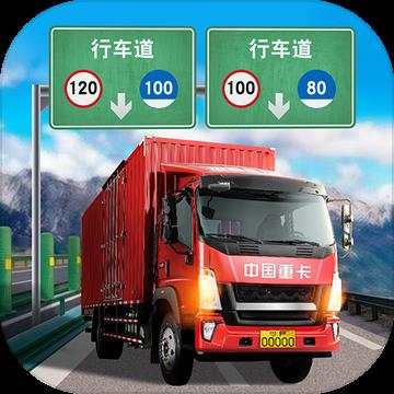 遨游城市遨游中国卡车模拟器纯净版1.2 中文完整版
