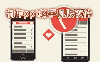 制作ppt的手机版软件