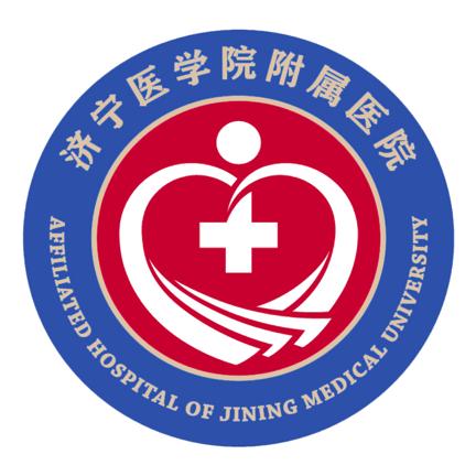 济宁医学院附属医院挂号app1.4.0 最新版