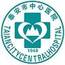 泰安市中心医院网上预约挂号平台1.0.5 客户端