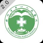 滕州市中心人民医院网上预约挂号app2.12.0 官方版