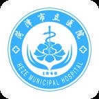 菏泽市立医院网上挂号app2.1.7 手机版