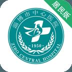 淄博市中心医院预约挂号app最新版7.0.9 居民版