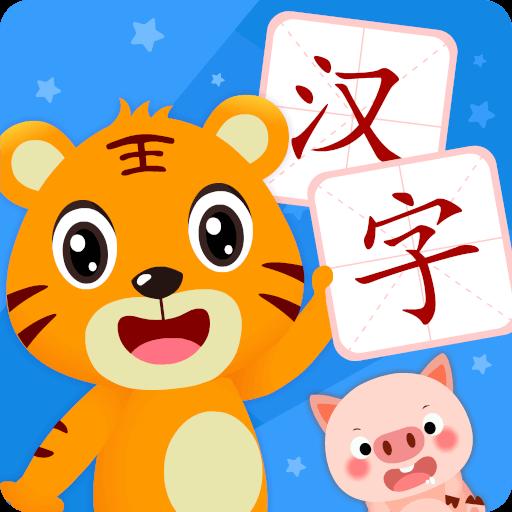 �赢���坊⒆R字app5.0.9 手�C版