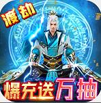 九州仙缘上线送VIP81.0 满v版