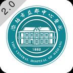 益都中心医院挂号app2.9.5 官方版