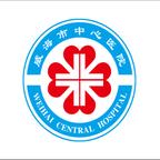 威海市中心医院预约挂号系统1.0.3 安卓手机版