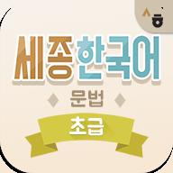 世宗韩语语法学习初级版1.5.7 安卓中文版