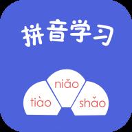 幼儿拼音学习助手app安卓7.0 最新免费版